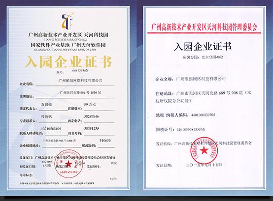 国家软件产业基地广州天河软件园入园企业证书