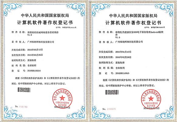 维朗福利商城网络服务管理软件